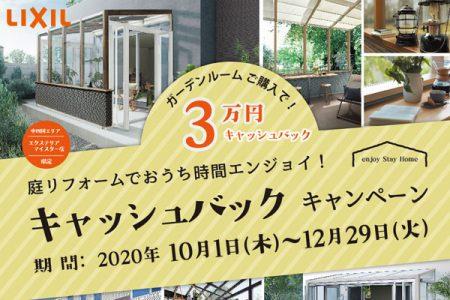 【LIXIL】庭リフォームでおうち時間エンジョイ!キャッシュバックキャンペーン