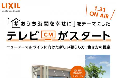 【LIXIL】「#おうち時間を幸せに」をテーマにしたテレビCMがスタート!