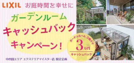 【LIXIL】 4~6月間ガーデンルームキャンペーン(3万円キャッシュバック)