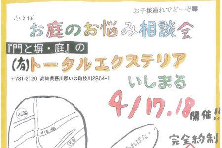 【小さなお庭のお悩み相談会】開催のお知らせ