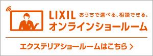 【LIXILオンラインショールーム】のご案内